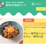 地域情報サイトを活用してPR「那珂川市周辺マップ」