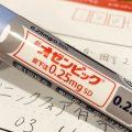 GLP-1ダイエット 1回目注射(オゼンピック)